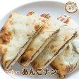 【anko nan1】あんこナン【インドカレー専門店のできたてを瞬間冷凍、おいしさそのまま。】