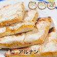 【aru nan3】アルナン(じゃがいもナン) 3枚セット【インドカレー専門店のできたてを瞬間冷凍、おいしさそのまま。】