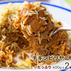 【chicken biryani2】秘伝ソースのチキンビリヤニ 2人前セット ★ インドカレー専門店の冷凍ビリヤニ