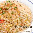 【biryani rice1】ビリヤニライス【インドカレー専門店のできたてを瞬間冷凍、おいしさそのまま。】