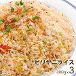 【biryani rice3】ビリヤニライス 3人前セット【インドカレー専門店のできたてを瞬間冷凍、おいしさそのまま。】