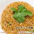 【spicy chahan1】スパイシーカレーチャーハン 350g1人前【インドカレー専門店のできたてを瞬間冷凍、おいしさそのまま。】