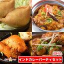 【set】チキンティッカ4p,サモサ3p,チキンカダイ,チャナマサラ,...