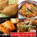 【set】チキンティッカ4p,マライティッカ4p,サモサ5p,チキンカ...