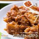 【spicy potato3】スパイシーポテト 3食セット