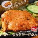 【tandoori chicken5】タンドリーチキン(辛口) 5本セ...