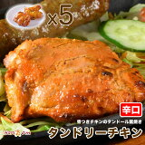 【tandoori chicken5】柔らか★タンドリーチキン(辛口) 5本セット★ インドカレー専門店の本格タンドール窯焼き