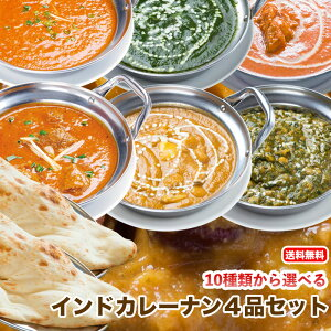 大人気のインドカレー10種類から2品+ナンorライスも2品選べるお得なセット!送料無料(北海道...