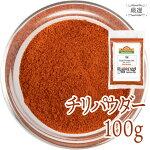 チリペッパーパウダー100g粉末赤唐辛子100%チリパウダースパイス香辛料