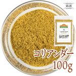 コリアンダーコリアンダーパウダー100g素材厳選スパイス香辛料
