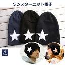 帽子 シンプル スターニット帽 星 帽子 カジュアル ファッション 小物 男女兼用 ユニセックス メンズ レディース