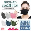 【特別セール9/30まで】マスク 在庫あり 5枚入り 男女兼用 ファッション マスク 安い 3D立体