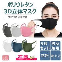 マスク 在庫あり 5枚入り 男女兼用 ファッション マスク 安い 3D立体 洗える 繰り返し使える 伸縮性