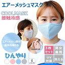 マスク 3枚入り エアーメッシュクールマスク クールマスク 接触冷感 布マスク 冷感クール 洗える 夏用 涼しい 耳紐調整可能 ひんやり男女兼用 繰り返し使える