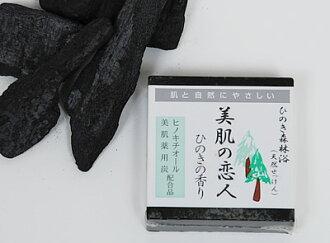 國際科學研究所皮膚情人 (有機肥皂肥皂肥皂天然香皂植物源性保濕濕的棕櫚柏樹生日禮物自然)