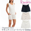 Pomkin オーガニックコットン マタニティショートパンツ Debbyマタニティウェア 授乳服 インナー ボトムス ルームウェア