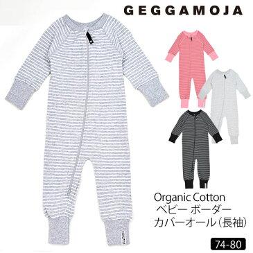 Geggamoja(ゲガモヤ) オーガニックコットン ベビー ボーダーカバーオール(長袖) | 新生児 服 出産祝い ベビー服 ベビーウェア オールインワン ロンパース 前ジップ ファスナー 男の子 女の子 ギフトセット 赤ちゃん プレゼント 敏感肌 無地 綿100%