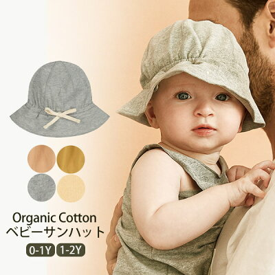 赤ちゃん 帽子 サイズ  おすすめ 新生児 春夏 おしゃれ かわいい サイズ調節