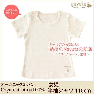 大千世界有機棉嬰兒女孩短袖襯衫象牙 110 (有機棉短袖上衣孩子 T 恤有機棉短袖上衣孩子 T 恤有機棉短袖上衣兒童 t 恤)
