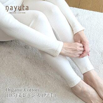 ナユタオーガニックコットンレディース ten minutes length leggings (thick) ivory (for organic / cotton / Lady's / bottoms / spats / leggings /10 length / ハーモネイチャー / mail order / Rakuten)