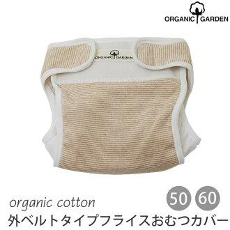 有機花園有機棉境外大米帶 tipoff 尿布封面 (有機棉有機新生兒期有機棉新生嬰兒有機有機棉有機新生兒階段)