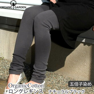 ORGANIC GARDEN organic cotton long leggings natural black M - L (for organic / cotton / Lady's / bottoms / spats / leggings /10 length / ハーモネイチャー / mail order / Rakuten)