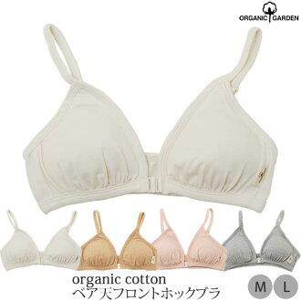 Front ORGANIC GARDEN organic cotton jogbra (organic / cotton / inner / underwear / nightwear / women's / Bra / full Cup / ハーモネイチャー / store / Rakuten)