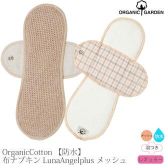 ORGANIC GARDEN有機棉布布餐巾Luna Angel plus常規網絲(有機棉布衛生棉墊餐巾生日禮物天然布料)