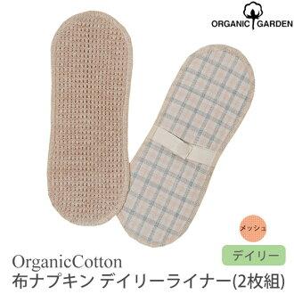 ORGANIC GARDEN有機棉布布餐巾每天班車網絲(有機棉布衛生棉墊內褲班車餐巾生日禮物天然布料)