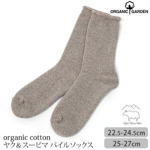 ORGANIC GARDEN オーガニックコットン ヤク&スーピマパイルソックス | オーガニック コットン レディース メンズ 靴下 くつした 誕生日 プレゼント 新生活 ナチュラル 生地 デート 着こなし 厚手 あたたか
