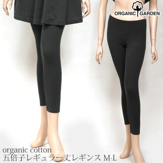 ORGANIC GARDEN organic cotton gall regular length leggings natural black M-L (organic cotton Lady's / bottoms / spats / レギンスハーモネイチャー / birthday / present natural cloth spring clothing wearing forest girl mail order Rakuten)