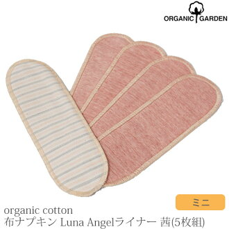 ORGANIC GARDEN有機棉布bengara染色布餐巾Luna Angel小班車《5棵組》茜草(有機棉布衛生棉墊內褲班車餐巾生日禮物天然布料)