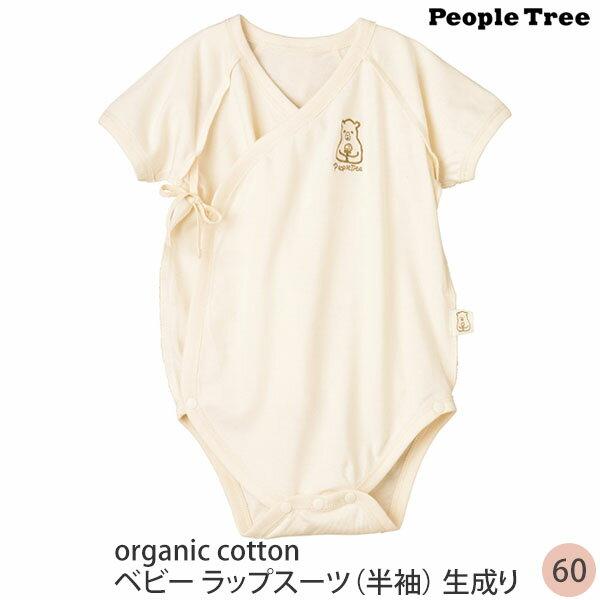 PeopleTree オーガニックコットン ベビー ラップスーツ(半袖) 生成り 60(出産祝い ギフト お祝い プレゼント オーガニック コットン 赤ちゃん かわいい)