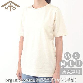 前田源購物有機棉 20 澤西島短袖 T 恤新聞 (有機棉 T 恤衫新聞)