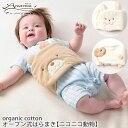 アモローサマンマ Amorosa mamma オーガニックコットン ベビー&キッズ にこにこ動物 はらまき (オープン式) |新生児 服 出産祝い ベビー服 ベビーウェア 男の子 女の子 ギフトセット 赤ちゃん プレゼント 敏感肌 無地 綿100%