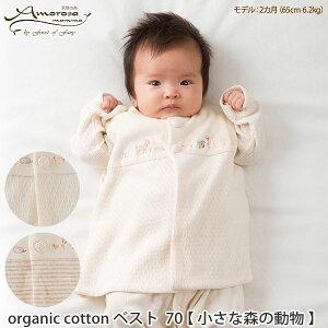 アモローサマンマ Amorosa mamma オーガニックコットン ベビー 小さな森の動物ベスト | 新生児 服 出産祝い ベビー服 ベビーウェア 男の子 女の子 ギフトセット 赤ちゃん プレゼント 敏感肌 無地 日本製 綿100%