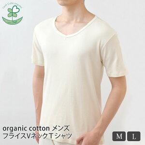 Leaf Cube Organic(リーフキューブ) オーガニックコットン メンズ フライスVネックTシャツ(オーガニック コットン インナー 下着 ナイトウエア シャツ 半袖 Vネック 誕生日 プレゼント ナチュラル 生地 敏感肌)