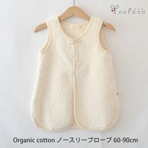 オーガニックコットン ノースリーブ ベビー服 ベビースリーパー オーガニック コットン 赤ちゃん プレゼント ベイビー