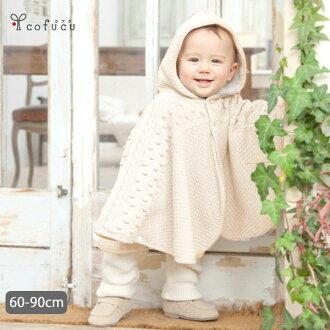 cofucu (咳嗽) 有機棉嬰兒爆米花斗篷 60-90 (有機棉孩子的衣服寶貝衣服披肩斗篷 harmonatur 禮物嬰兒用品禮品嬰兒出生慶祝嬰兒要點自然服裝面料)