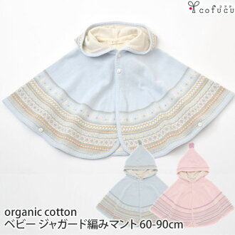 cofucu 咳嗽) 有機棉嬰兒提花編織的斗篷 60-90 (有機棉兒童衣服 / 嬰兒服飾 / 角 / 斗篷 / ハーモネイチャー / 禮品 / 禮品 / 寶貝 / 存儲樂天)