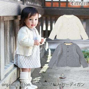 cofucu オーガニックコットン ベビーリブ編みカーディガン | 敏感肌 オーガニック コットン カーディガン ベビー ベビー服 日本製 綿 綿100 ナチュラル 1歳 誕生日プレゼント 誕生日 男の子 女の子 子供服