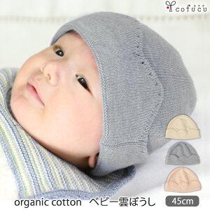 cofucu オーガニックコットン ベビー雲ぼうし | 敏感肌 オーガニック コットン ニット帽 子供服 ベビー服 ベビー 帽子 日本製 国産 赤ちゃん キャップ ぼうし 日よけ 日除け かわいい
