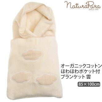 NATURAPURA 有機棉模糊的口袋橡皮布雲 85 x 100 (有機棉毯嬰兒鬥絨毛布有機棉毯嬰兒鬥絨毛有機棉毯子嬰兒鬥絨毛布料)