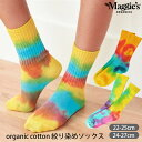 Maggies/Clean Clothes オーガニックコットン 絞り染めソックス(オーガニック コットン 生地 靴下 くつ下 くつした ソックス 女性 女の子 レディース ギフト プレゼント おしゃれ かわいい 大きい カラフルタイダイ)