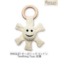 RingLey/リングレイ オーガニックコットン Teething Toys 太陽(敏感肌 おもちゃ 玩具 ホビー ゲーム 赤ちゃん用 ベビー向けおもちゃ おしゃぶり はがため ギフト グッズ ベビー用品 誕生日 プレゼント ナチュラル 生地 ベビーグッズ 出産祝い お返し ベイビー)