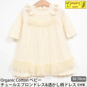 b3258b54e2c63 pompkinsBABY オーガニックコットン ベビー チュールエプロンドレス 透かし柄ドレス(長袖)   オーガニック
