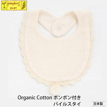 pompkinsBABY(ポプキンズベビー) オーガニックコットン ベビー ボンボン付きパイルスタイ | 新生児 服 出産祝い オーガニック ビブ ベビーウェア 男の子 女の子 よだれかけ 赤ちゃん プレゼント 敏感肌 無地 日本製 綿100%