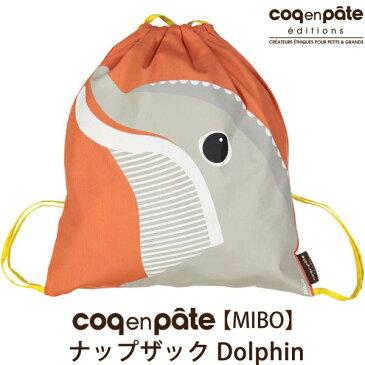 Coq en Pate(コックアンパット) オーガニックコットン 【MIBO】ナップザック Dolphin | オーガニック コットン ナップサック 巾着 リュック 子供用 子ども こども キッズ 小学生 幼稚園 保育園 かわいい おしゃれ 男の子 女の子