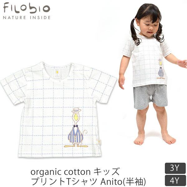 cf7446b9cb744 filobio オーガニックコットン キッズプリントTシャツ Anito(半袖)