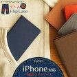 iPhone7ケース スマホケース スマホカバー 手帳型 iPhone7Plus iPhone6s iPhone6sPlus iPhone6 iPhone6Plus iPhoneSE iPhone5s iPhone5c iPhone5 アイフォン7 アイフォン7プラス アイフォン6s アイフォン6 アイフォン6プラス